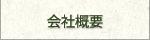 農業生産法人 有限会社 アグリ山﨑/agri Yamazaki/会社概要