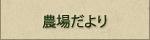 農業生産法人 有限会社 アグリ山﨑/agri Yamazaki/農場だより