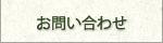 農業生産法人 有限会社 アグリ山﨑/agri Yamazaki/お問い合わせ