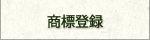 農業生産法人 有限会社 アグリ山﨑/agri Yamazaki/ギフト商品