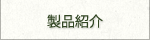 農業生産法人 有限会社 アグリ山﨑/agri Yamazaki/製品紹介